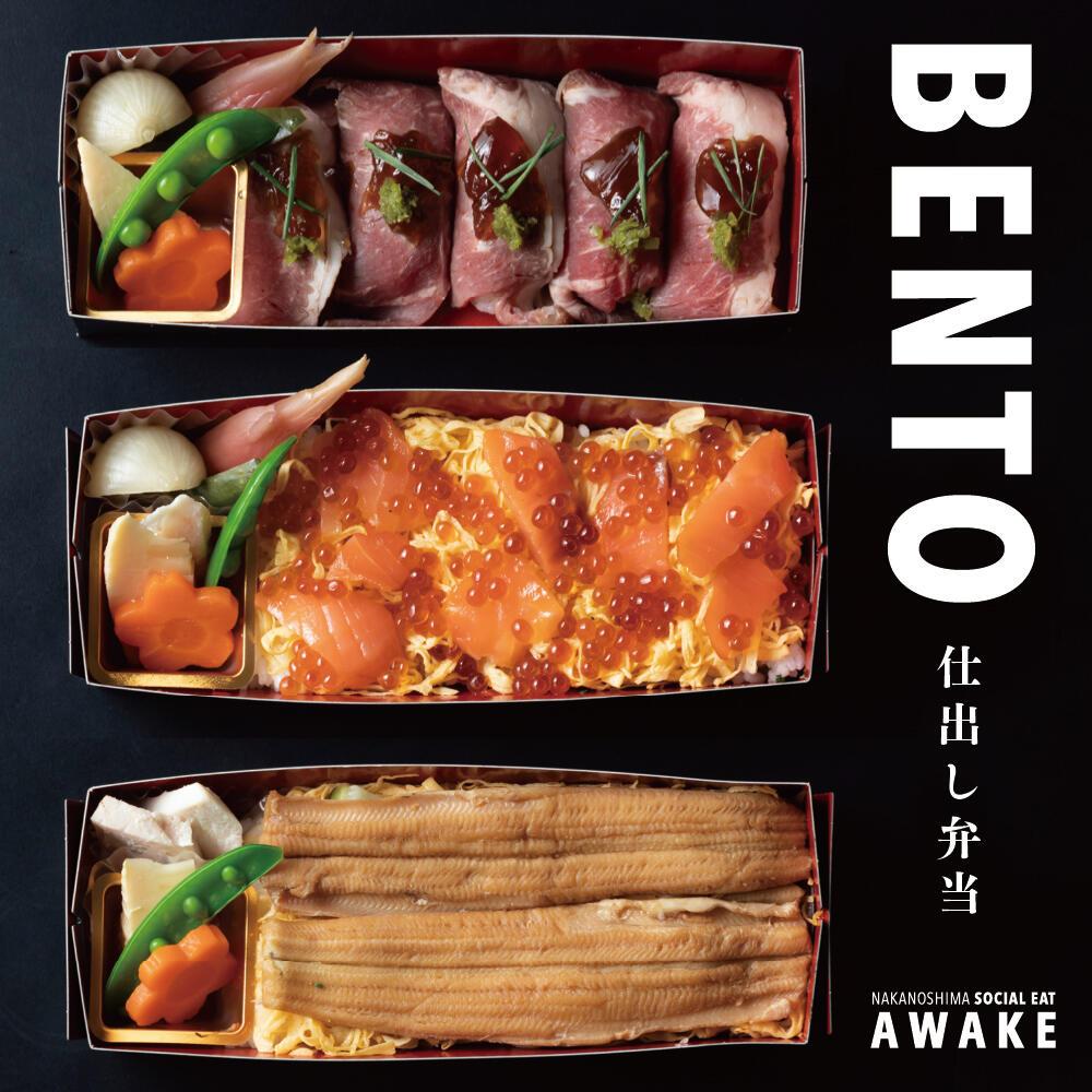 awake_2104_bento_1.jpg