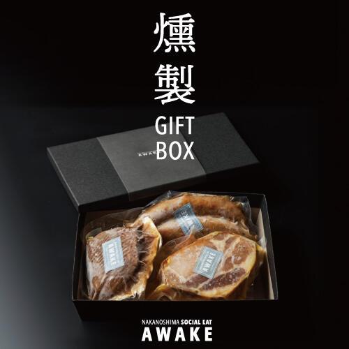 「シェフ米村 × シェフ西村」の燻製ギフトボックス