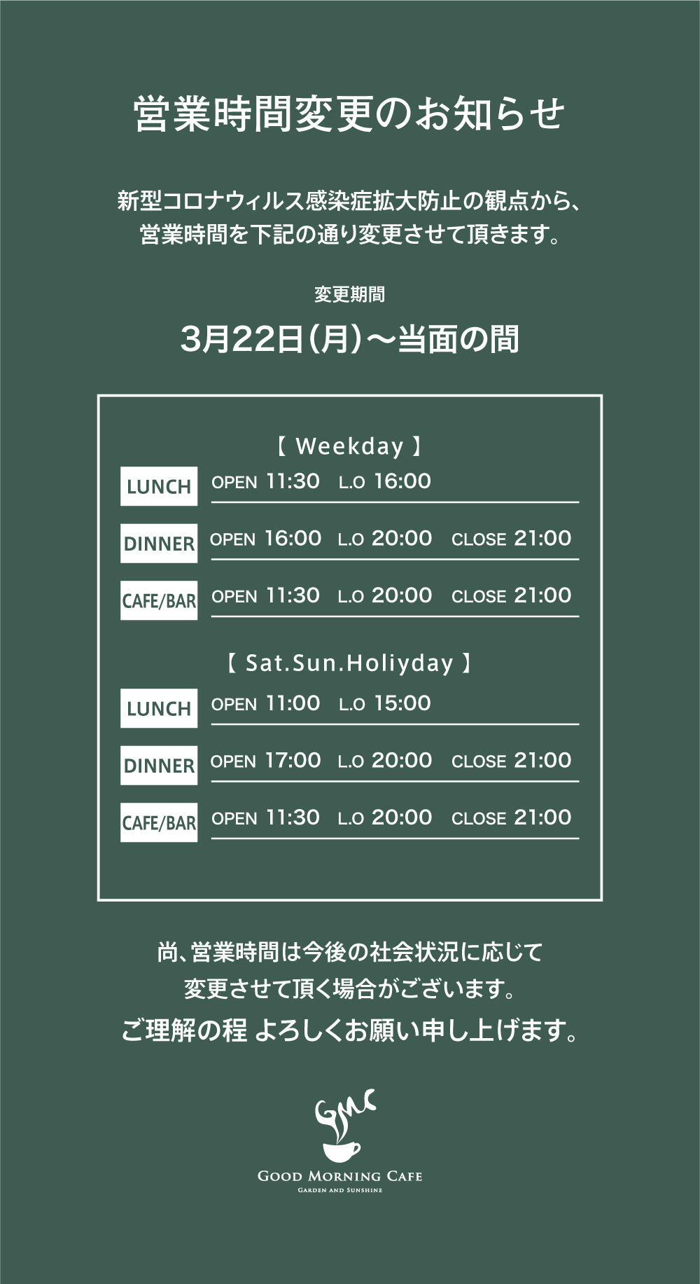 gmcsi_210322_営業時間変更.jpg
