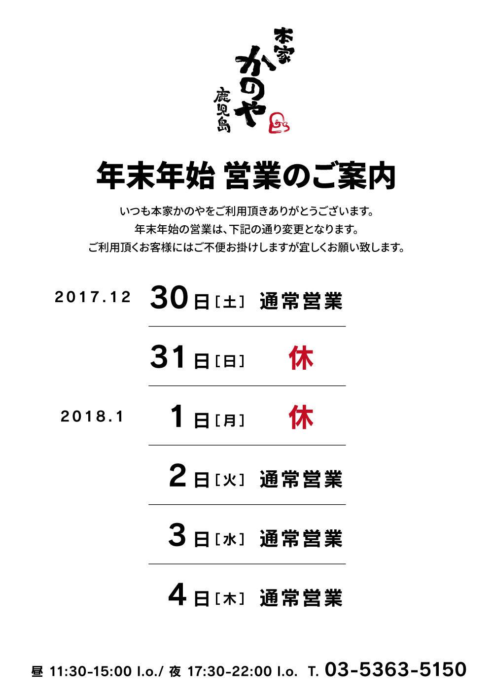 kanoya_1712_info.jpg
