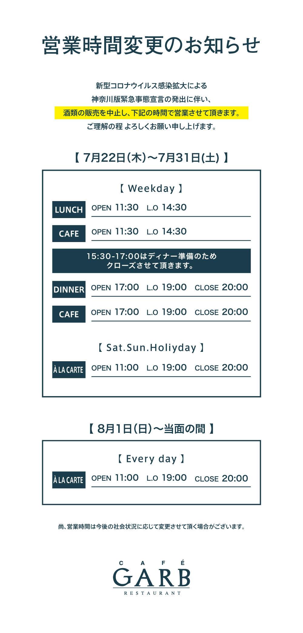 ge_210719_営業時間変更_main.jpg