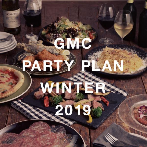 GMCキュウリ冬のパーティープラン