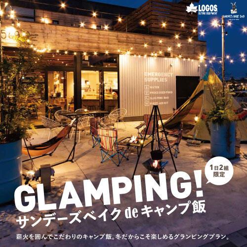 【1日2組限定】GLAMPING!サンデーズベイクdeキャンプ飯