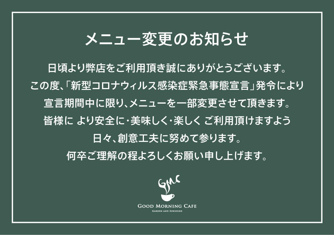 gmcsi_210109_メニュー変更のお知らせ_main.jpg