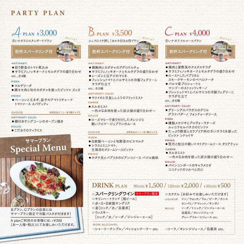 aoi_1805_party.jpg