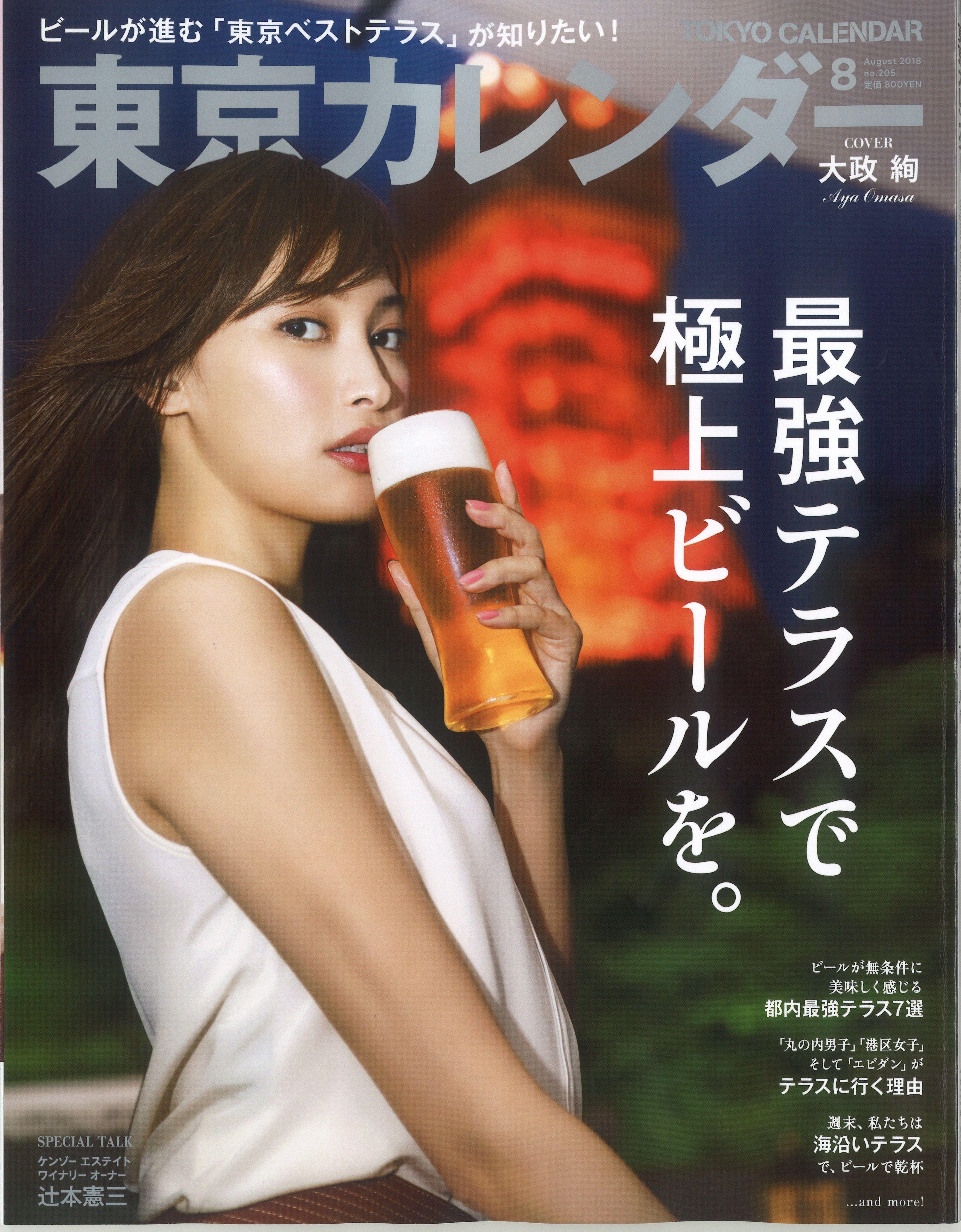 6/21 「東京カレンダー」に掲載されました。