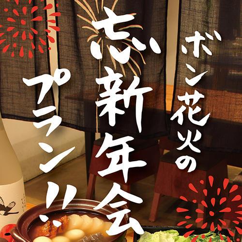 ボン花火!忘新年会の鍋&鉄板焼きプラン!