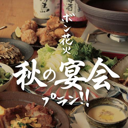 ボン花火 秋限定宴会プラン