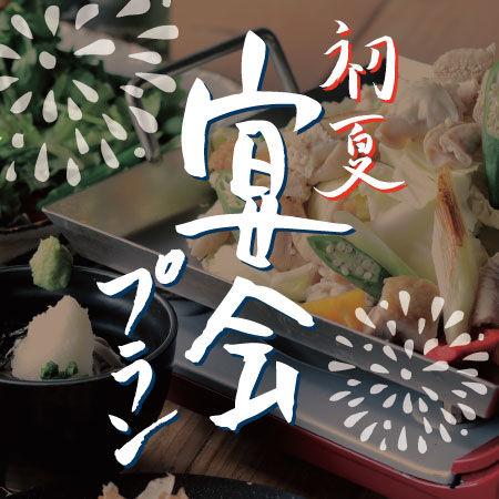 初夏はホルモン&おろし蕎麦!!