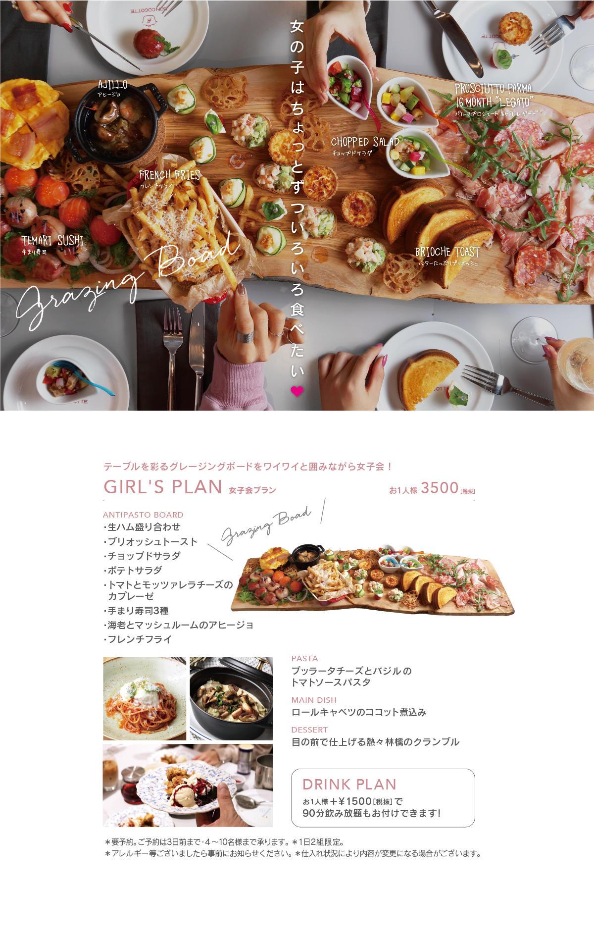 boncocotte_191123_girls_main.jpg