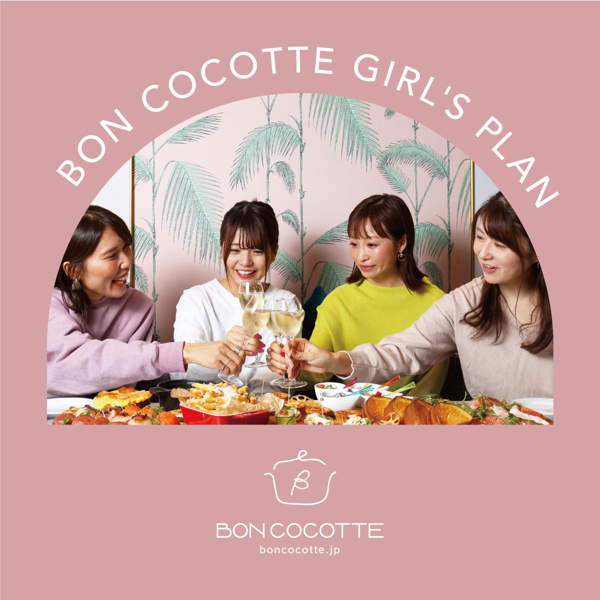 1日2組限定!BON COCOTTE GIRL'S PLAN