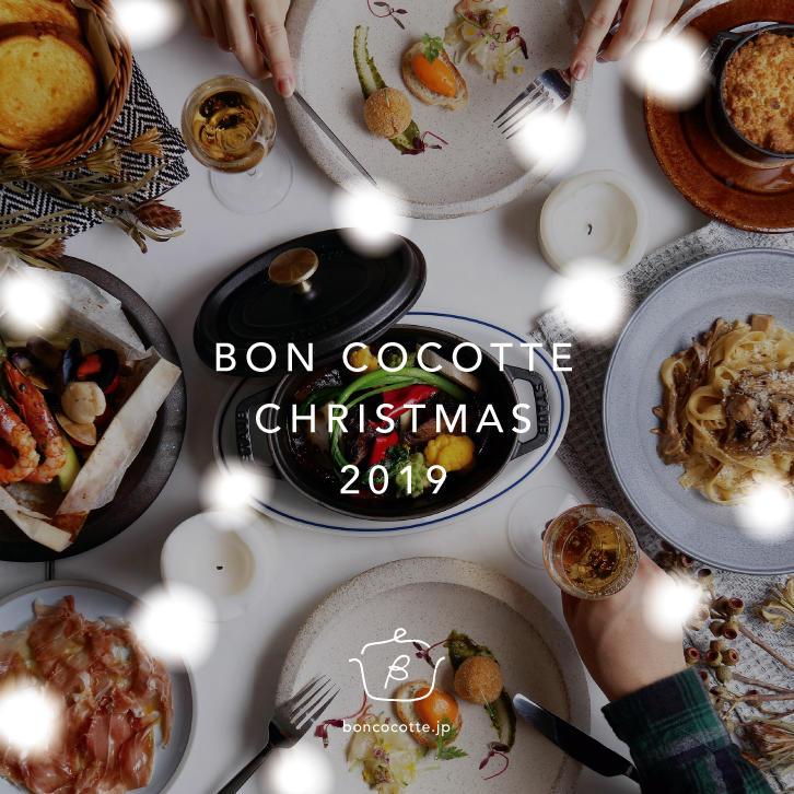 BON COCOTTE CHRISTMAS DINNER