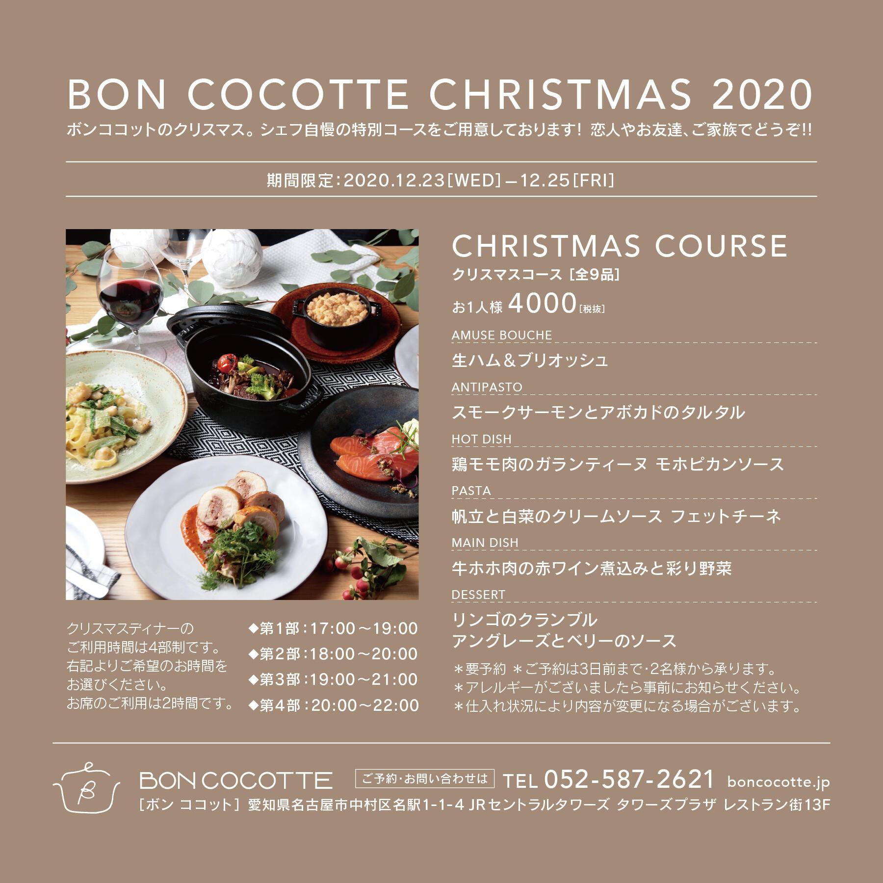 boncocotte_201123_xmas_main.jpg