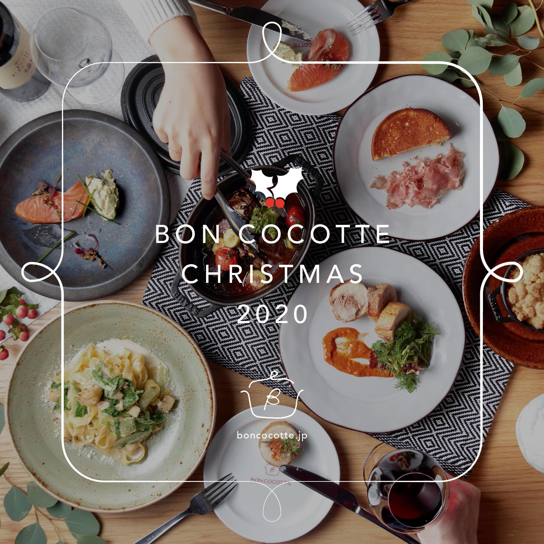 BON COCOTTE CHRISTMAS DINNER 2020