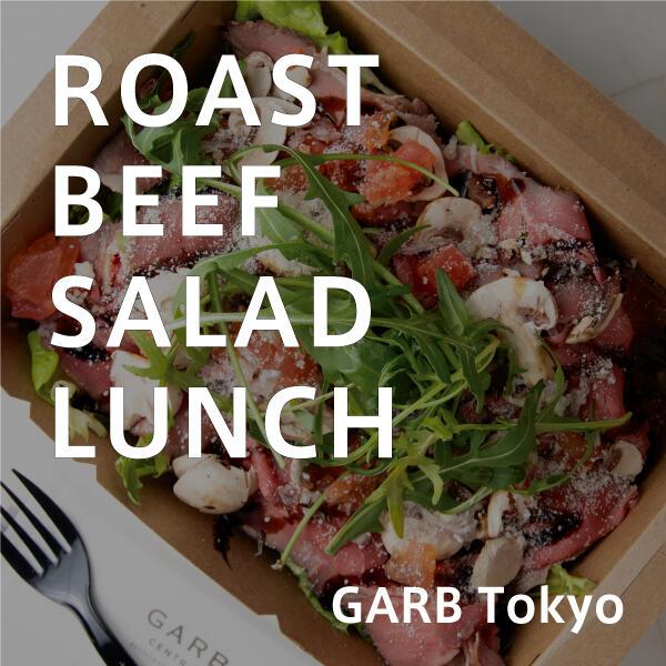 GARB Tokyo ローストビーフサラダランチが新登場!