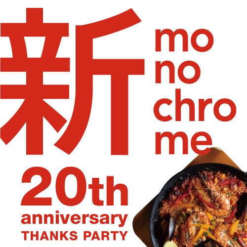 【11.20.fri.19:00 START】モノクローム20周年記念パーティ!