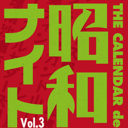 1/25(木)開催!THE CALENDAR de 昭和ナイト♪