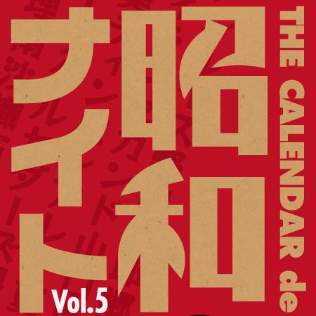 3/21(水.祝)開催!THE CALENDAR de 昭和ナイト♪