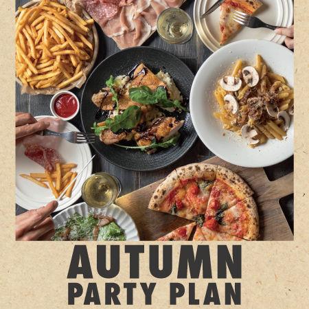 旬の食材たっぷり!秋のパーティープラン