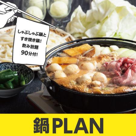 「ザ・カレンダー」特製!2つの鍋プラン登場!