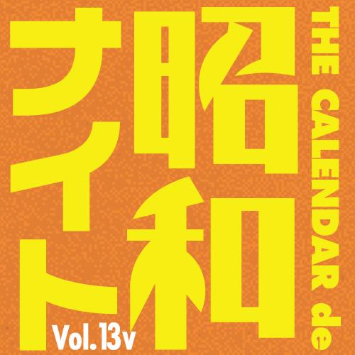 5/29(水)開催!昭和ナイトvol.13♪