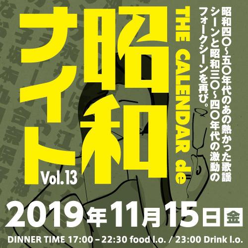 11/15(金)開催!昭和ナイト♪