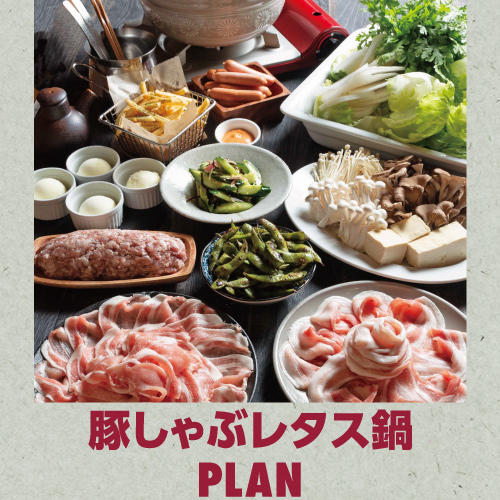 豚しゃぶレタス鍋プラン登場!