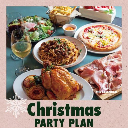 ザ・カレンダーのクリスマスプラン!