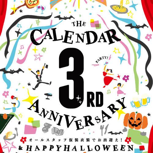 【10.25.fri.18:30〜】ザ・カレンダー3rd Anniversary & HALLOWEEN 開催!