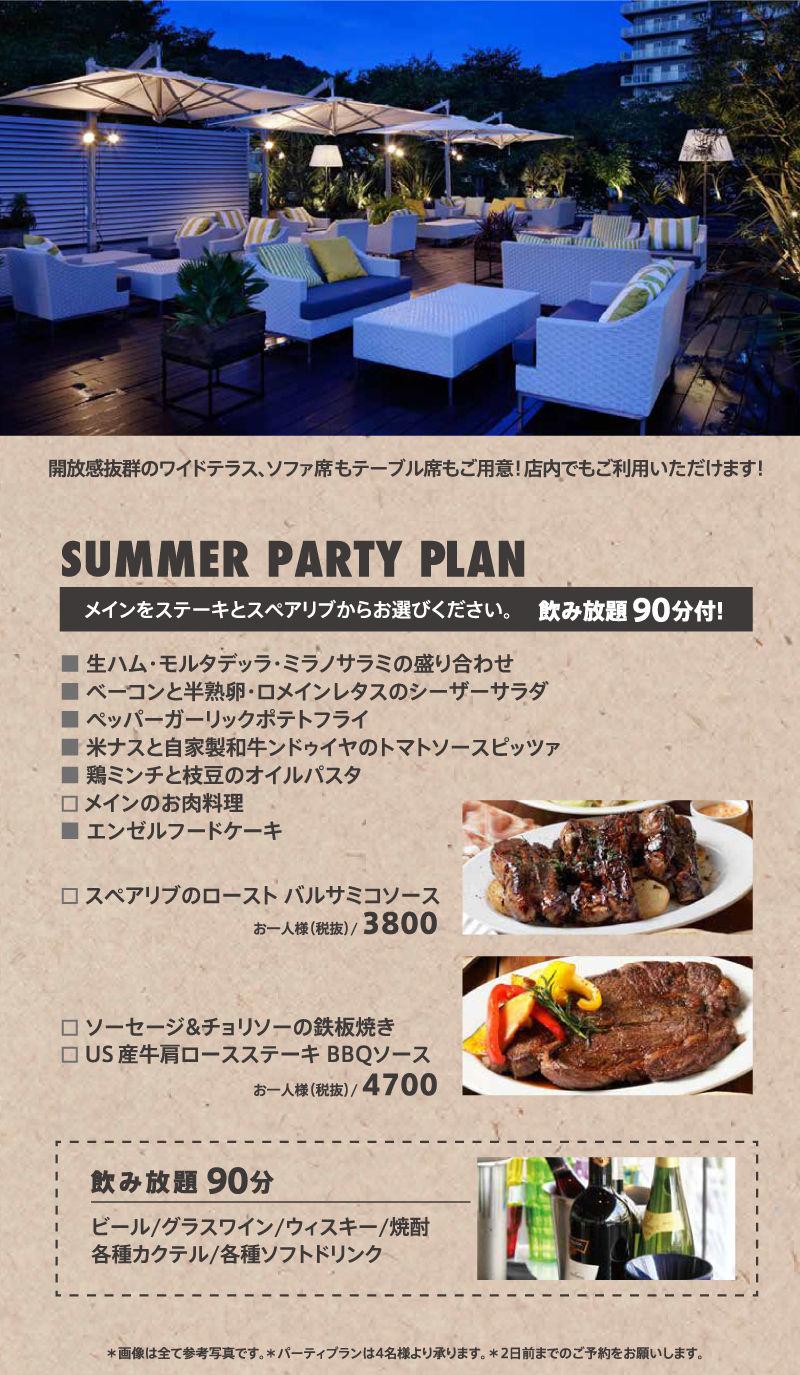 cal_BBQ_summer_party_2.jpg