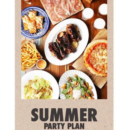 ザ・カレンダー 夏のパーティープラン