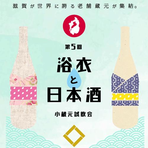 9/21(土)開催「第5回 浴衣と日本酒 小蔵元試飲会」