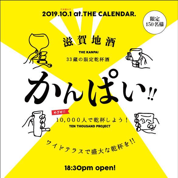 【10/1(火)開催】滋賀地酒 33蔵の限定乾杯酒で「かんぱい!!」
