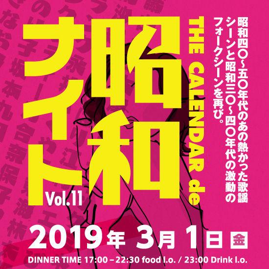 3月1日(金)昭和ナイトVol,11開催!!