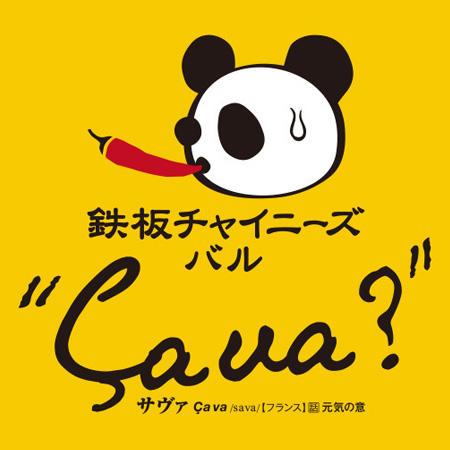 神田錦町「Cava?」が鉄板チャイニーズバルにリニューアル!