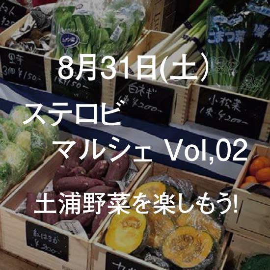 8月31日 ステロビマルシェ Vol.02 土浦野菜を楽しもう!