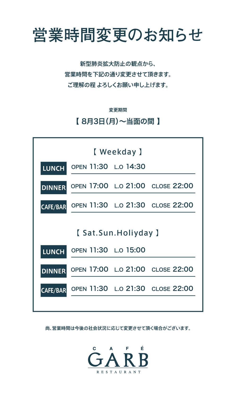 ge_200804_営業時間変更.jpg