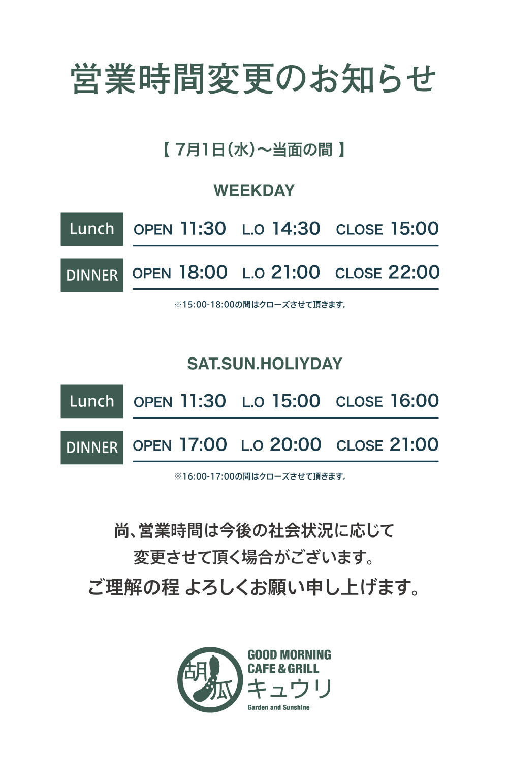 gmch_200701_営業時間変更.jpg