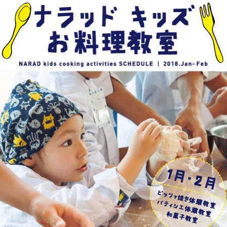 1月・2月「ナラッド キッズ」お料理教室 開催♪