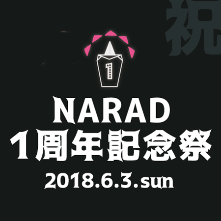 6/3(日)開催!NARAD1周年記念祭!