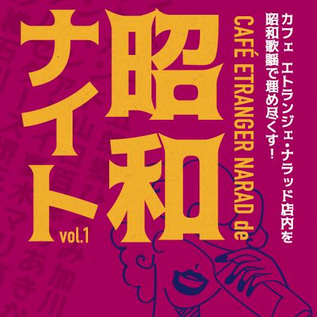 6/3(日)開催!大人の為のスペシャルイベント!「NARAD de 昭和ナイト」