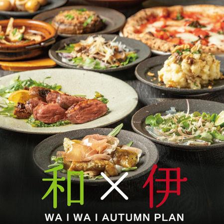 日本酒とともに楽しむイタリアン「和 × 伊」WA I WA I AUTUMN PLAN