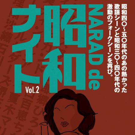 9/8(土)開催!皆んなで唄おう昭和の大合唱!「NARAD de 昭和ナイト」