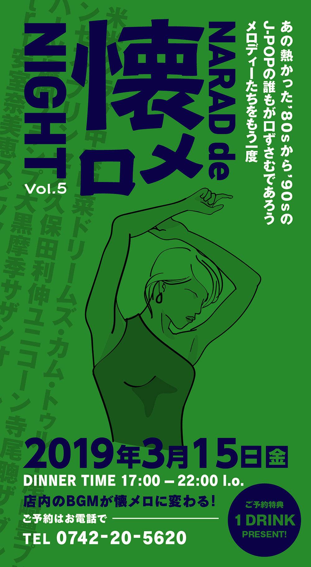ce_190322_natsumelo-flyer_vol5-01.jpg