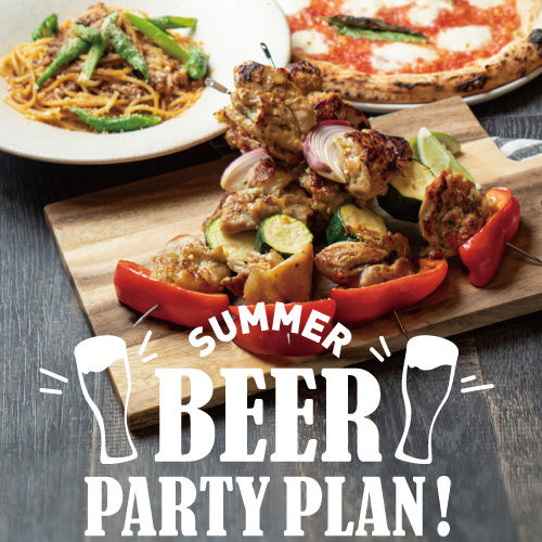 夏だ!ビールだ!パーティーだ!