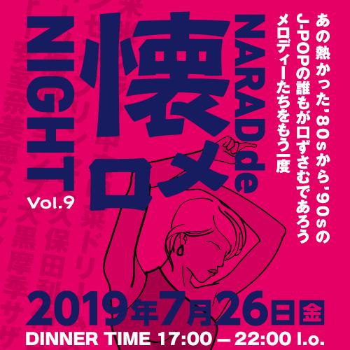 7月29日(金)開催!懐メロNIGHT Vol.9