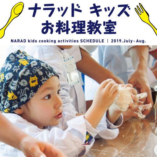 7月・8月「ナラッド キッズ」お料理教室 開催♪