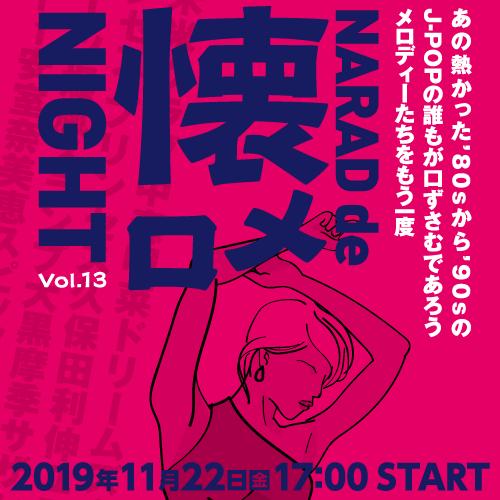 11月22日(金)開催!懐メロNIGHT Vol.13