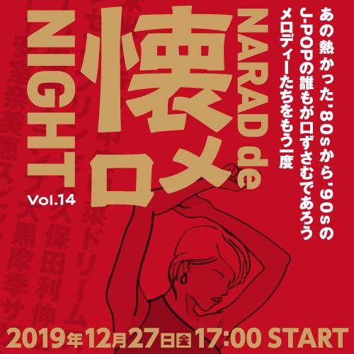 12月27日(金)開催!懐メロNIGHT Vol.14