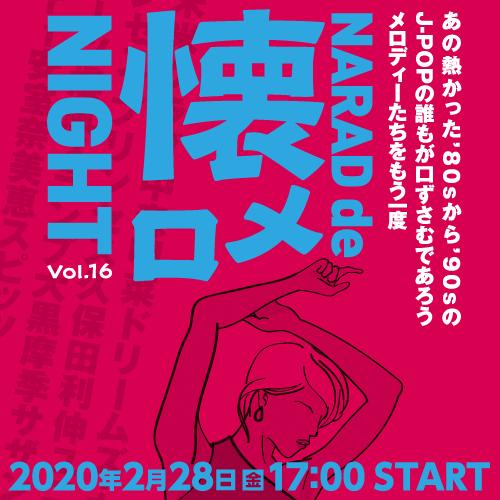 2月28日(金)開催!懐メロNIGHT Vol.16